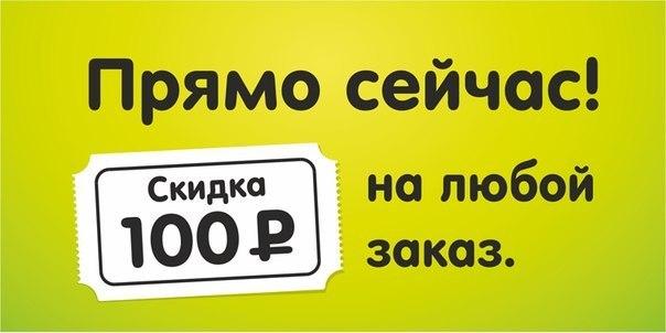 Дарим 100 рублей на гелиевые шары