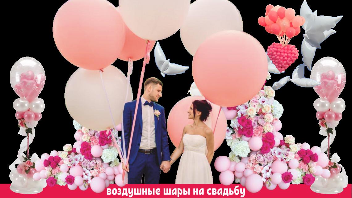 Оформление свадьбы шарами в Ярославле